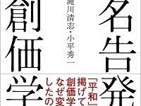 『実名告発 創価学会』(金曜日)