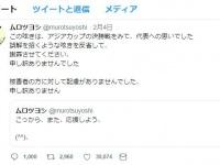 ※画像はムロツヨシのツイッターアカウント『@murotsuyoshi』より