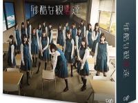 『残酷な観客達 初回限定スペシャル版 Blu-ray BOX』(バップ)