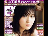 「EX大衆」(双葉社)10月号より
