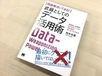 『問題解決ができる! 武器としてのデータ活用術』(翔泳社刊)