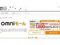 「オムニ7 HP」より
