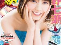 「週刊ヤングマガジン」(講談社)第14号