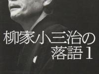 柳家小三治は落語の「本質」を私たちに教えてくれている(画像は『柳家小三治の落語1』(小学館)