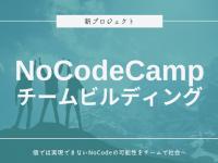 合同会社NoCodeCampのプレスリリース画像