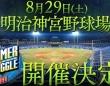 新日本7.25愛知大会で電撃発表