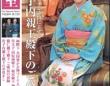 「皇室 Our Imperial Family 第72号 平成28年秋」(扶桑社)