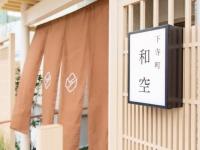 「和空下寺町」の外観(プレスリリースより)
