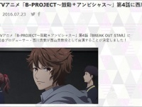 『B-PROJECT~鼓動*アンビシャス~』公式サイトより。