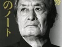 『新装版 俳優のノート』(文藝春秋)