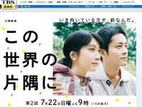 『この世界の片隅に』公式サイト(TBS HP)より