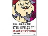 『日本一幸せな大富豪 竹田和平さんが命をかけて教えた魂に火をつける5つの物語』(光文社刊)