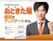 東京都議会議員 おときた駿公式サイトより