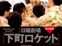 イメージ画像:『ザテレビジョン特別編集 日曜劇場「下町ロケット」』(KADOKAWA)