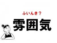 """""""ふいんき""""って読んでない? 「雰囲気」の正しい読み方"""