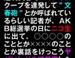 """""""文春砲""""の神髄が堪能できる1冊が電子書籍で発売"""