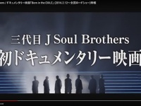 YouTube『ドキュメンタリー映画「Born in the EXILE」特報』より。