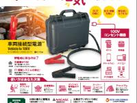 日本住宅サービス株式会社のプレスリリース画像