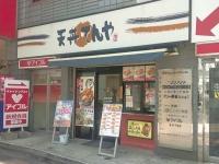 てんやの店舗(「wikipedia」より)