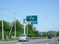 中央道下り韮崎IC(Notoken373さん撮影、Wikimedia Commons