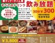 東京イタリア酒場Pのプレスリリース画像