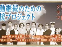 Makino Playのプレスリリース画像