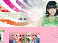 ※イメージ画像:SUPER☆GiRLS・浅川梨奈オフィシャルブログ「アイドル大好きなぁぽんDays」より