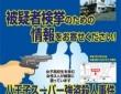"""警察の""""宣伝活動""""か(写真は警視庁HPより)"""