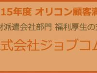 株式会社 ジョブコムのプレスリリース画像