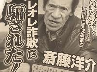 「週刊女性」3月19日号(主婦と生活社)