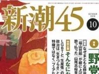 特別企画「そんなにおかしいか『杉田水脈』論文」を掲載した月刊誌『新潮45』10月号