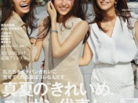 「AneCan」(小学館)8月号