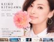 (写真はKEIKO KITAGAWA OFFICIAL WEBSITEより)