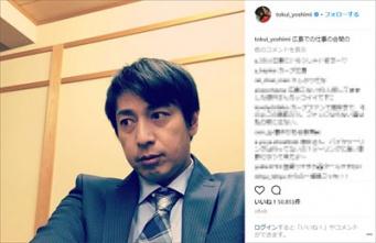 徳井義実の公式インスタグラム(@tokui_yoshimi)より