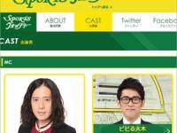 『追跡 LIVE! SPORTS ウォッチャー』(テレビ東京)