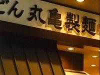「丸亀製麺」がスイーツ!? 限定「うどんドーナツ」に全国展開を望む声