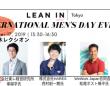 一般社団法人Lean In Tokyoのプレスリリース画像
