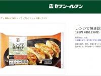 セブンイレブンのレンジで焼き餃子(「セブンイレブン HP」より)