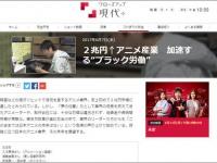 「クローズアップ現代+」(NHK)公式サイトより