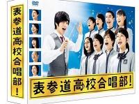 『表参道高校合唱部 DVD-BOX』( TCエンタテインメント)