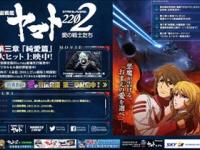 『宇宙戦艦ヤマト 2202 愛の戦士たち』公式サイトより