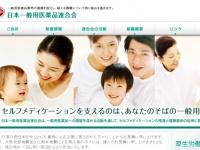 「日本一般用医薬品連合会 HP」…三輪派、柴田派のいずれも同じトップ画像