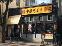 幸楽苑の店舗