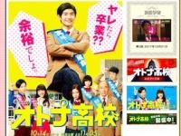 テレビ朝日系のドラマ『オトナ高校』で受ける英才教育とは?(画像は番組HPより)