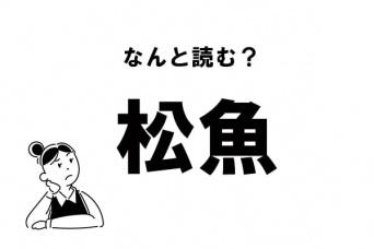 """【難読】""""まつぎょ""""じゃありません! 「松魚」の正しい読み方"""