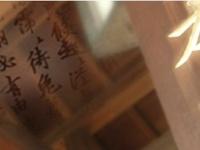写真は名言が飾られた熊本・本蔵院のHPより