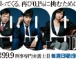 「日曜劇場『99.9-刑事専門弁護士- SEASONⅡ』|TBSテレビ」より