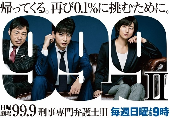 「日曜劇場『99.9-刑事専門弁護士- SEASONⅡ』 TBSテレビ」より