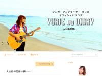 ※画像はゆりえのオフィシャルブログ『YURIE no DIARY』より