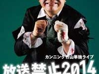 『カンニング竹山単独ライブ「放送禁止2014」』(ポニーキャニオン)